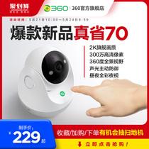 360智能攝像頭網路監控家用遠程手機無線wifi夜視360度全景高清
