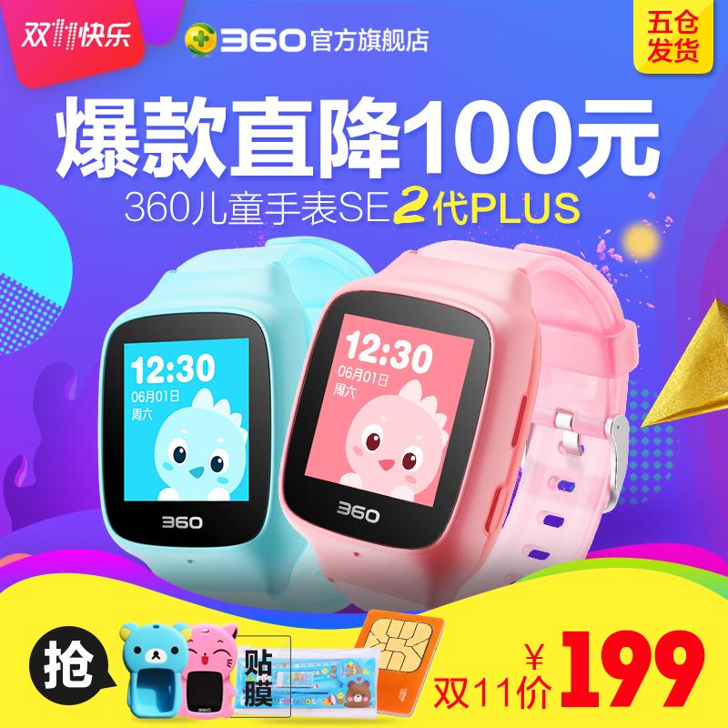 360儿童电话手表se2plus男女孩学生gps定位手环防丢智能通话手表