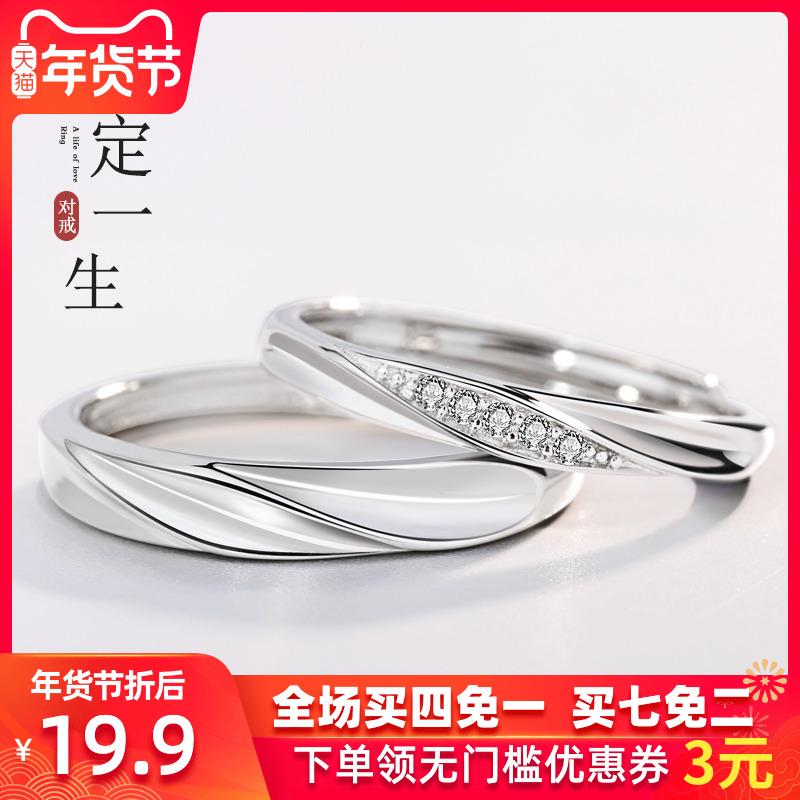 情侣戒指一对男女纯银对戒日韩原创设计简约单身食指素戒刻字礼物