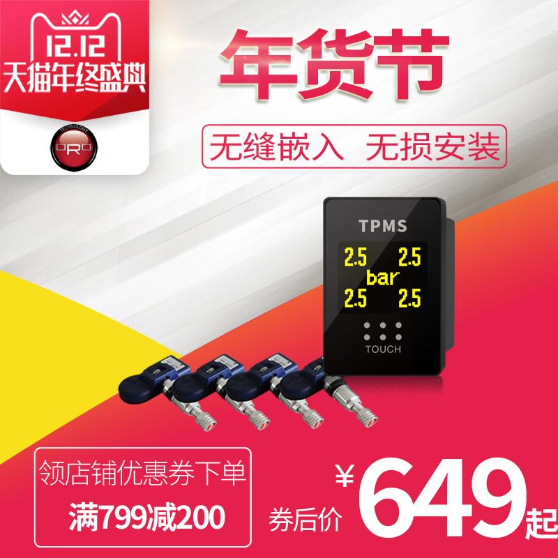 台湾ORO无线胎压监测器丰田本田日产专车专用 高精密胎压计 W417