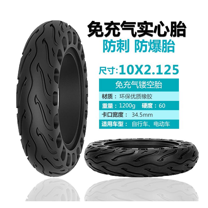 10寸镂空实心胎10X2.125滑板车轮胎10X2.50电动车免充气10X2蜂窝
