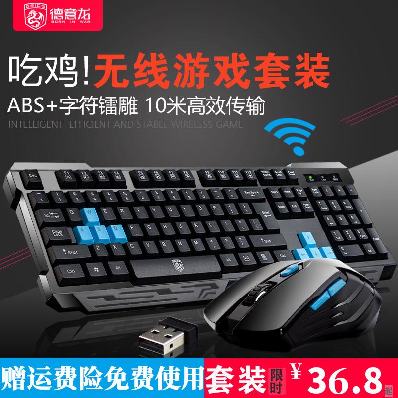 德意龙黑暗骑士无线键盘鼠标套装笔记本台式电脑键鼠家用办公游戏