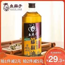 幺麻子藤椒油500ml瓶装 四川特产家用花椒油青花椒油麻油米线公用