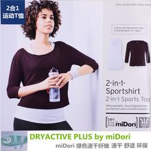 外贸大码女装 2合1速干运动T恤 棉质pd16动短袖yh心 miDori