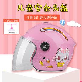 电动车儿童头盔3-8-12岁四季半盔可爱春秋冬季男女孩摩托车安全帽