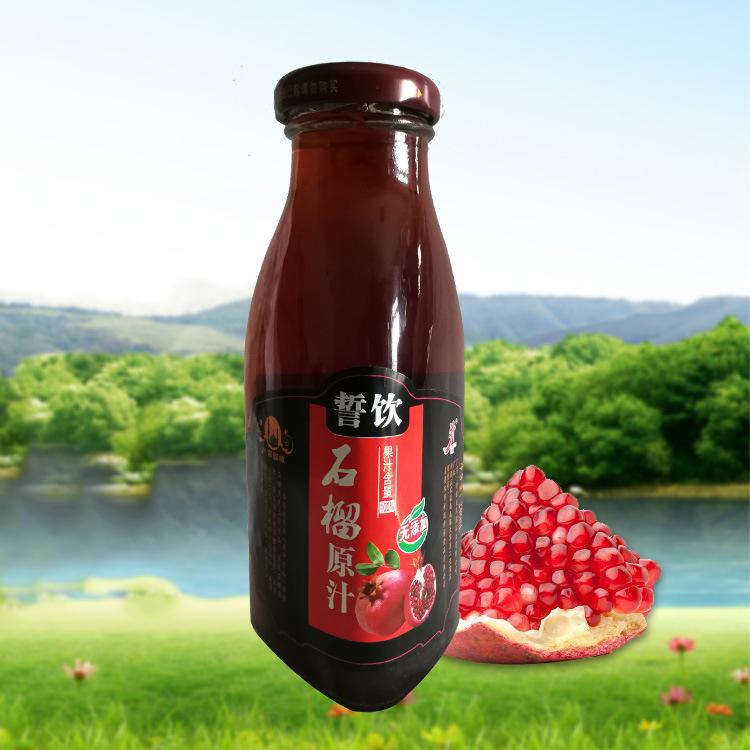 【买二送一】新疆誓饮100%无添加纯石榴汁8瓶 果蔬汁饮料多地包邮
