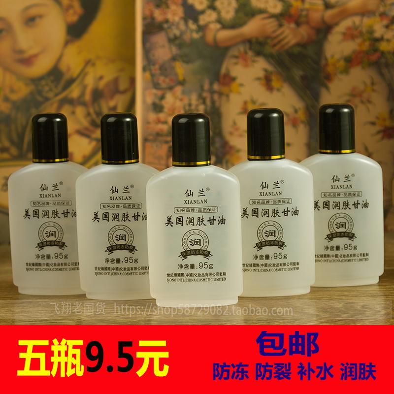 5瓶 仙兰美国护肤甘油润肤滋润保湿补水滋润芦荟护肤正品做水晶泥