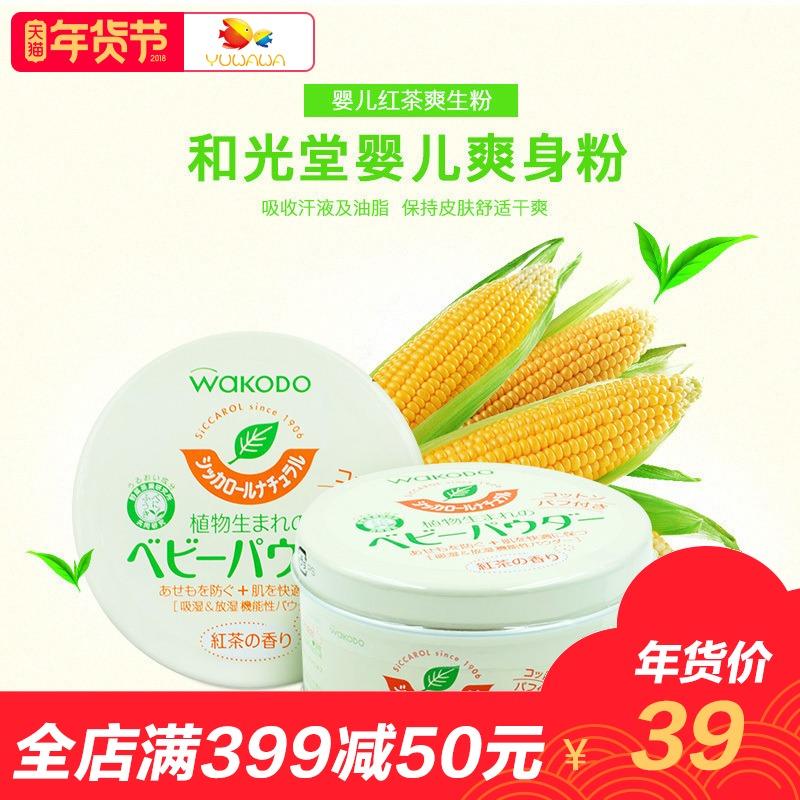 日本原装Wakodo和光堂婴儿爽身粉植物玉米粉宝宝痱子粉带粉扑120g