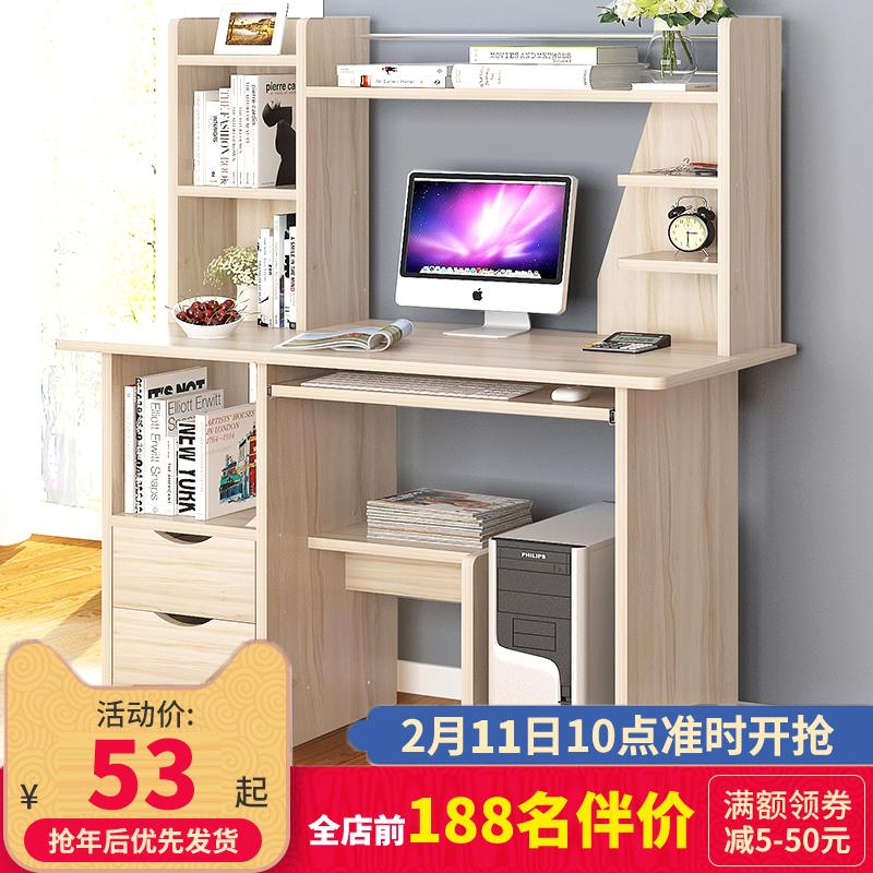 电脑桌台式桌家用简约办公卧室桌子简易书桌书架组合宿舍小写字桌