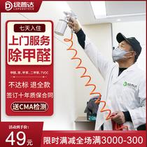 北京上海天津西安南京上门除甲醛治理除味新房装修专业去甲醛服务
