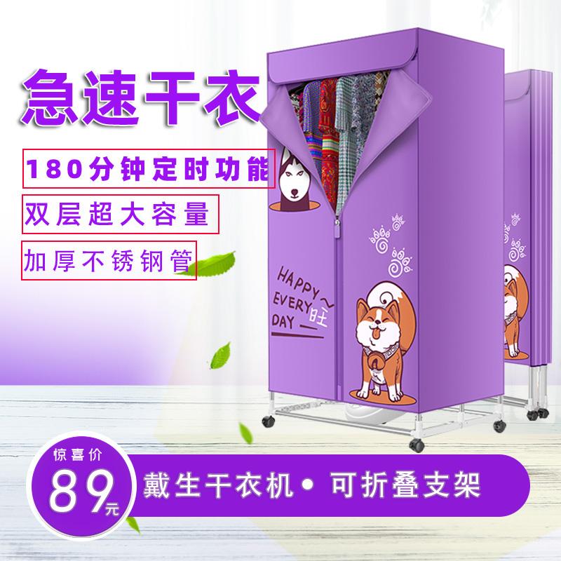 戴生干衣机烘干机家用速干烘衣机小型器风干机衣物衣服衣架衣柜