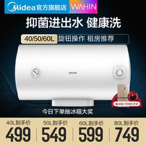 美華凌40升Y1儲水式電熱水器家用小型衛生間租房605080L