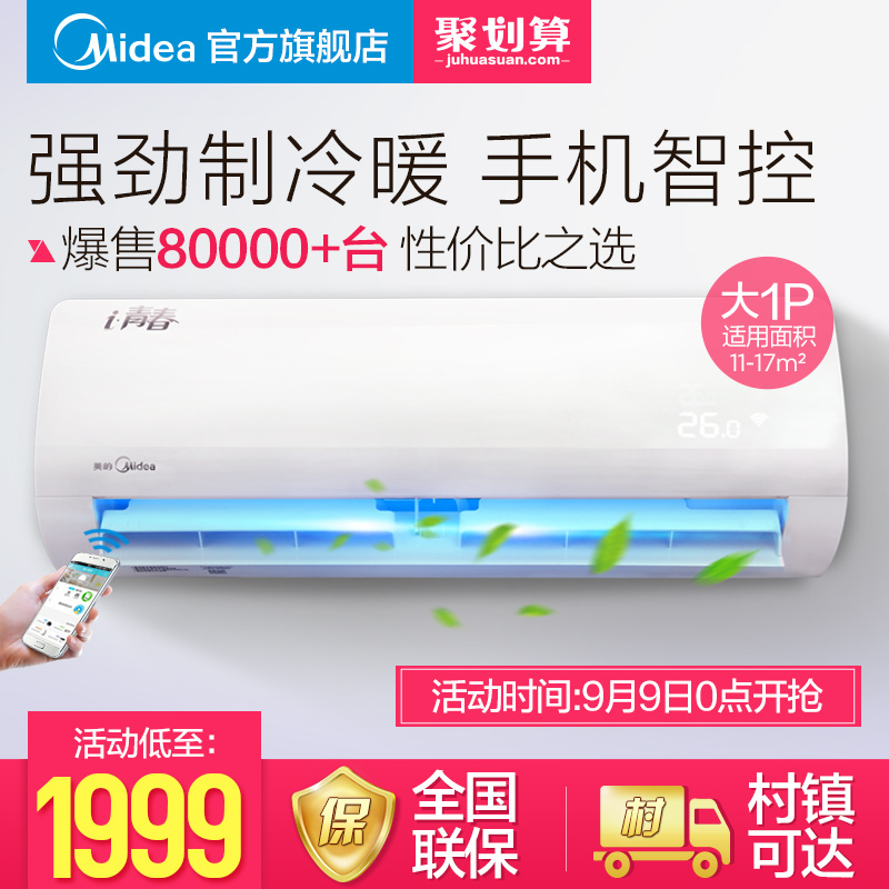 Midea/美的 KFR-26GW/WCBD3@ 大1匹智能静音壁挂冷暖空调挂机