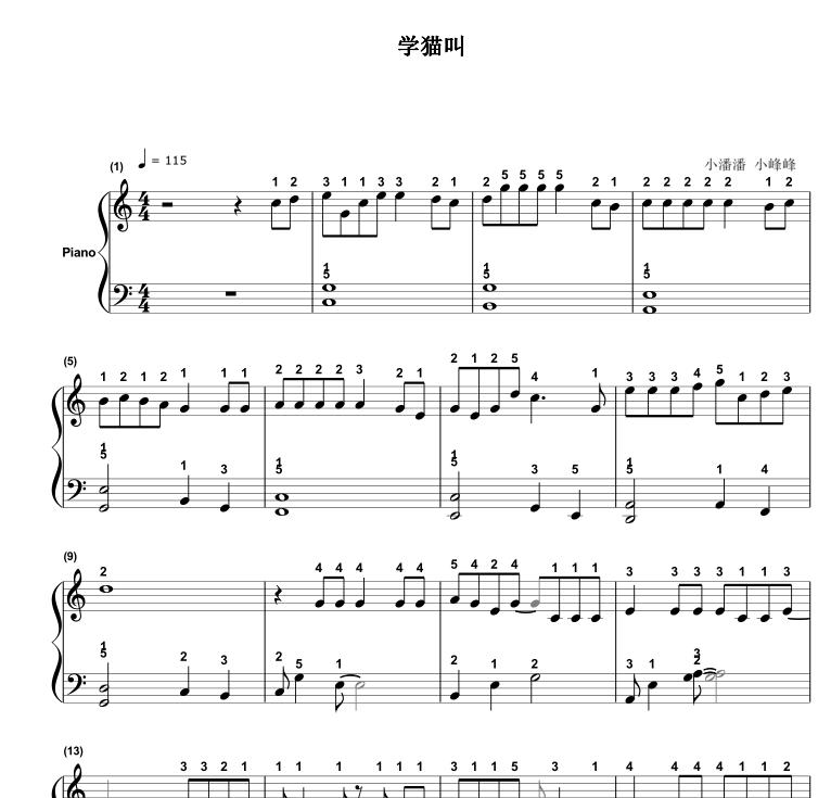 页高清 4 整首 带完整指法 调 c 双手五线谱 钢琴谱 抖音热曲 学猫叫图片