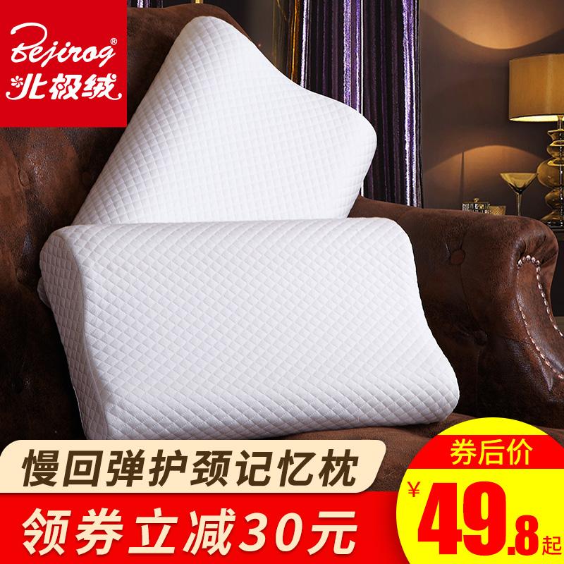 一对装】北极绒记忆棉枕头枕芯正品成人学生单人护颈椎枕头夏天