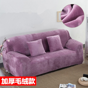 Thickened home combination fabric sofa towel stretch all-inclusive European-style leather sofa cover full cover dust cover non-slip universal