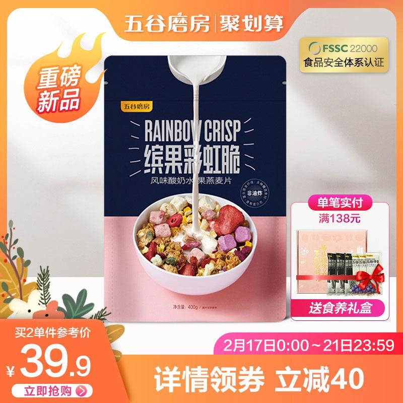 五谷磨房缤果彩虹脆酸奶麦片水果酸奶果粒麦脆燕麦即食早餐非油炸