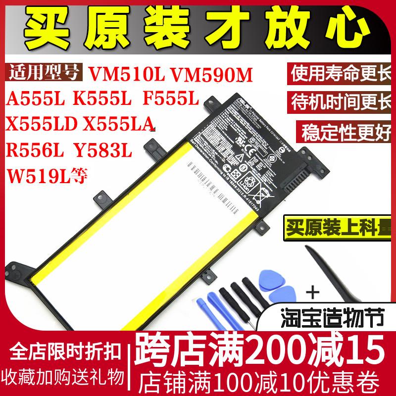 原装ASUS华硕W519L A555L K555L F555L VM510L VM590L X555L FL5800L X554L R556L R557L 笔记本C21N1347电池