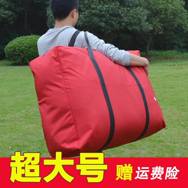 搬家神器加厚手提搬家袋特大号编织袋帆布袋行李托运航空打包袋子