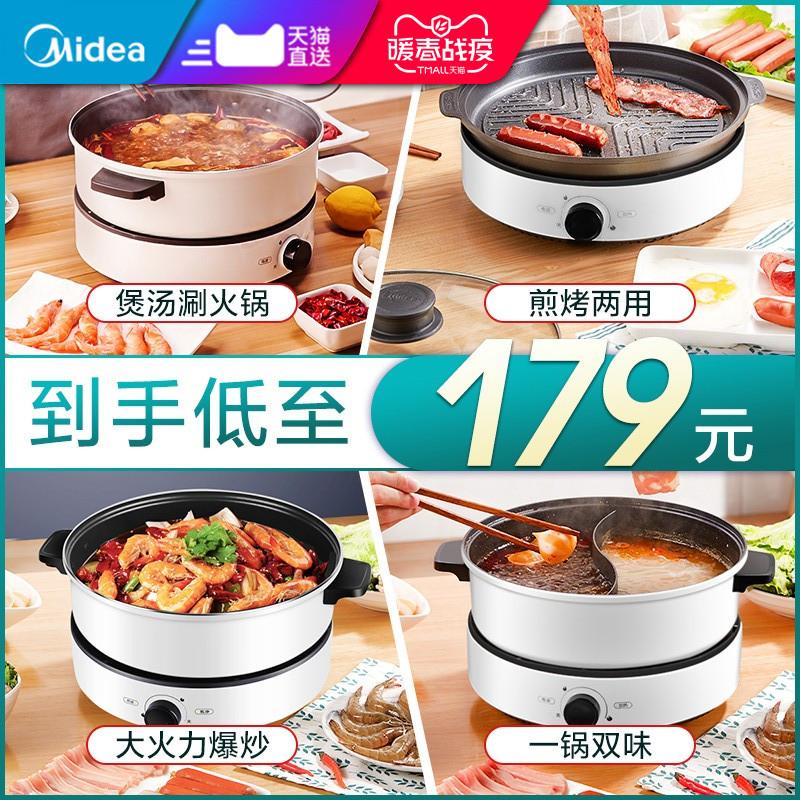 美的火锅锅家用多功能锅电热锅炒菜炒锅煮饭一体式锅电煮锅3-5人