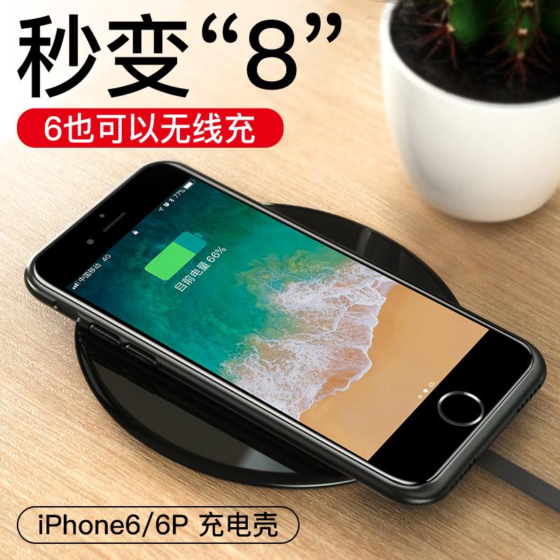 古尚古iPhone6无线充电器接收器6s套二合一苹果6手机壳6P快充6plus贴片铁6splus专用电圈Qi六超薄全包6sp模块