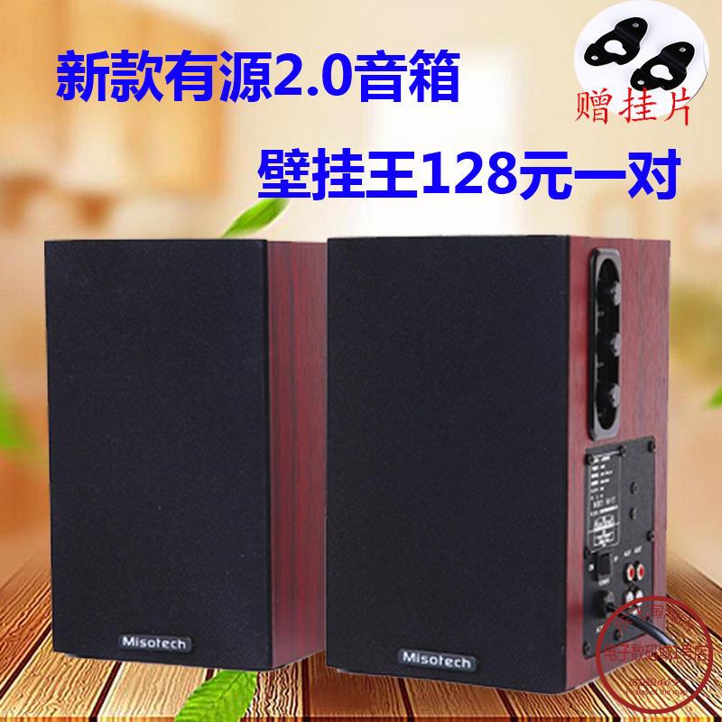 电脑蓝牙音箱笔记本台式手机多媒体教室壁挂音响木质2.0有源对箱