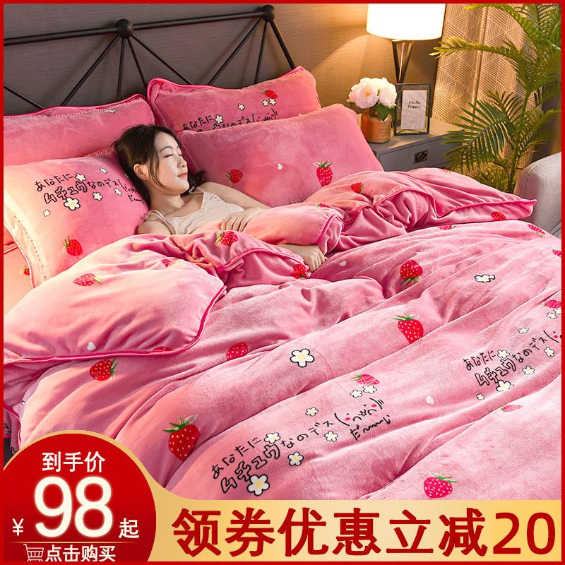 冬季法兰绒水晶绒珊瑚绒四件套床上被套床单法莱绒加厚宿舍三件套