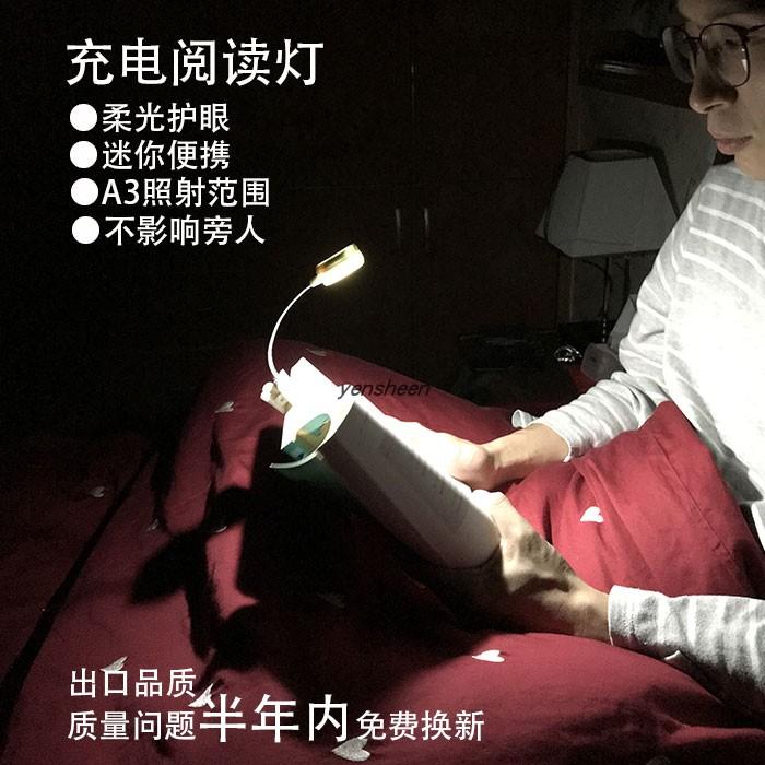 充电kindle阅读灯558电子书纸质书夹子灯夜读护眼被窝夜间看书灯