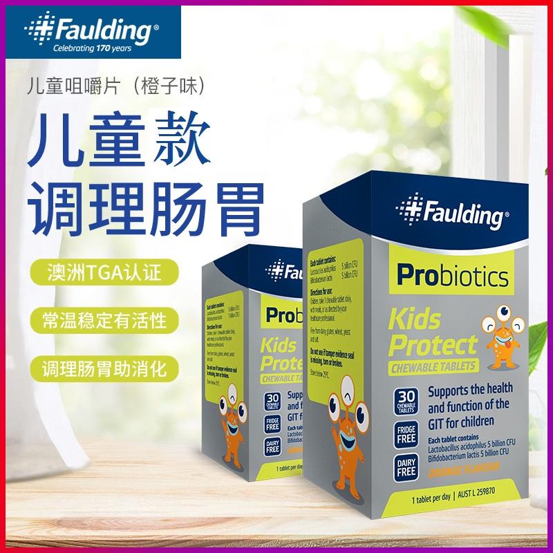 HZ澳大利亚进口Faulding儿童益生菌咀嚼片30片 调理保护宝宝肠胃