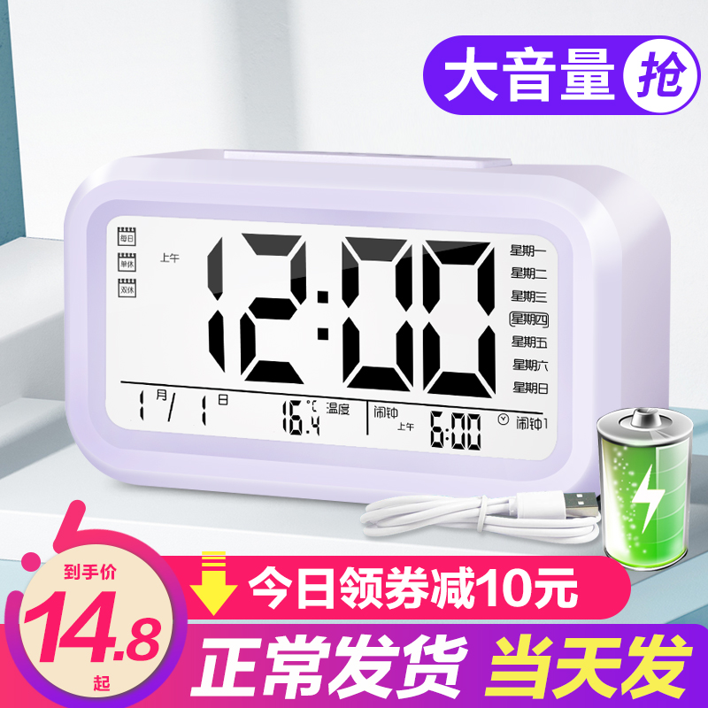 可充电闹钟学生用高中电子多功能夜光静音床头儿童闹铃小智能钟表