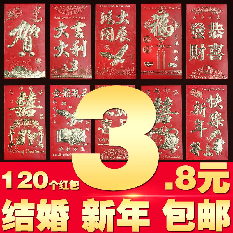 红包袋婚庆婚礼用品新年结婚创意千百元大小号红包利是封大吉大利