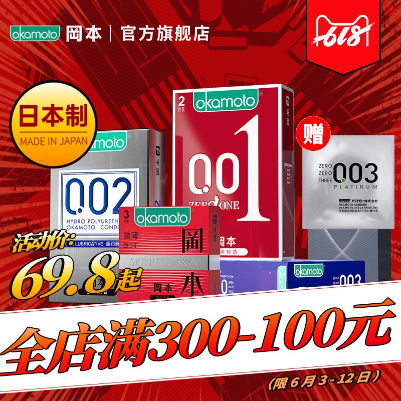 冈本旗舰店003避孕套0.01超薄002安全套套男用女用情趣成人001
