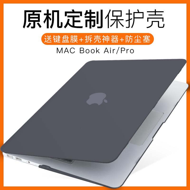 macbook保护壳air苹果笔记本13寸13.3电脑15配件macbook贴膜pro超薄mac 12磨砂防摔11.6外壳透明全套贴纸软壳