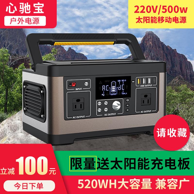 心驰宝户外电源大容量220V移动电源充电宝500W大功率停电备用电池