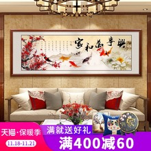 Chinese style living room decoration, painting, calligraphy, sofa background wall, peony, nine fish drawing geomantic omen