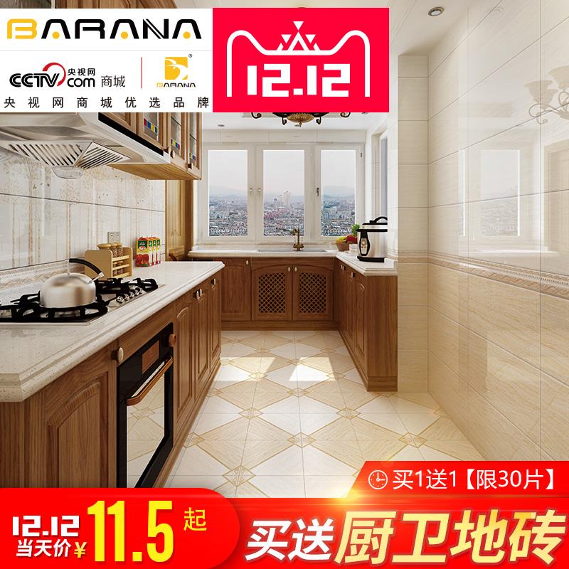佰瑞纳厨房卫生间瓷砖浴室墙砖300x600墙面瓷片釉面砖厨卫地砖