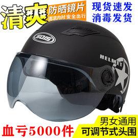 电动摩托车头盔男夏季女士四季通用防嗮电瓶车轻便半盔哈雷安全帽