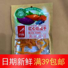 可可隆红心地瓜干软糯香si8有嚼劲网ya瓜系列(小)吃