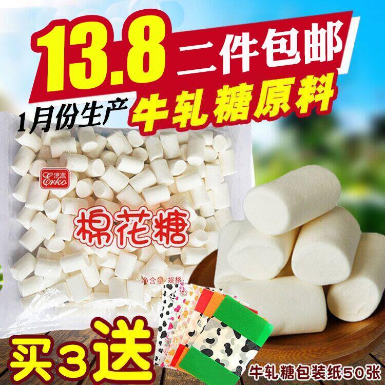 1月生产伊高白色棉花糖 烘焙原料 牛轧糖 diy咖啡伴侣 原装500克