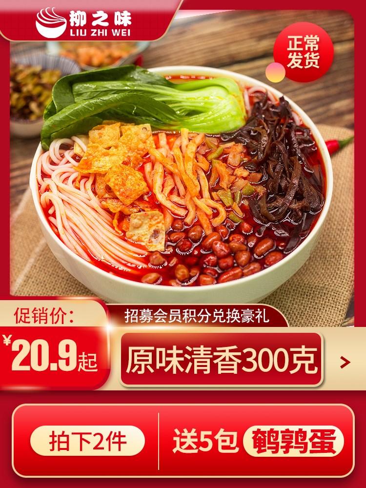 柳之味广西螺蛳粉柳州螺丝粉正宗包邮方便速食酸辣粉粉丝米线特产