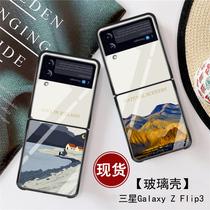 适用于三星zflip3折叠屏5G玻璃手机壳三星Galaxy Z Flip保护套简约风景f7070个性创意f7000男女f720f定制防摔
