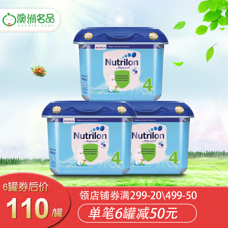 荷兰牛栏4段Nutrilon诺优能1-2岁婴幼儿奶粉安心罐800g*3罐