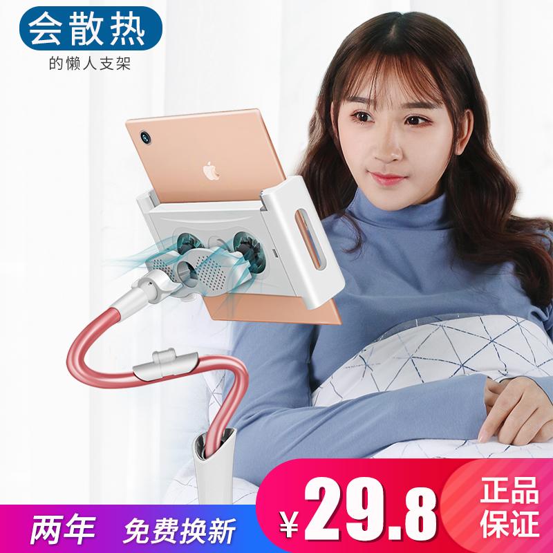 懒人手机架iPad平板电脑支架Pro床头pad mini4桌面床上用air2直播夹子架子女通用枝架多功能手机散热风扇支架