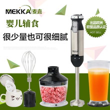 MEKKA/ss3嘉料理棒lr功能宝宝婴儿辅食手持电动(小)型辅食机