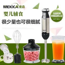 MEKKA/麦嘉料理棒搅拌机多功能宝zk15婴儿辅qc(小)型辅食机