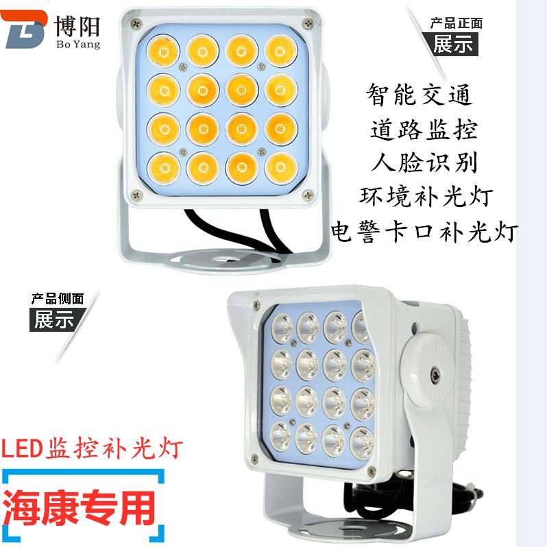 海康监控补光灯环境补光微卡口LED频闪灯常亮补光灯CX-DS-TL2000C