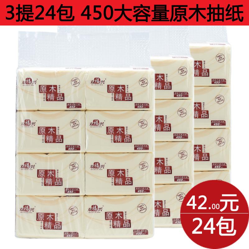 【天天特价】450原木纸巾软抽餐巾纸面巾纸抽式42元24包抽纸包邮