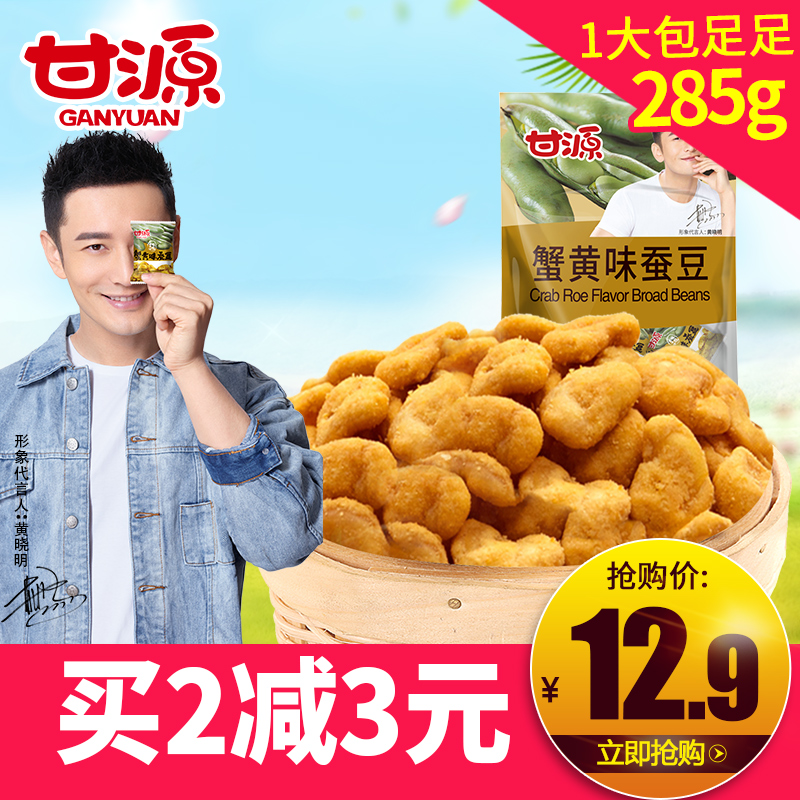 买2减3元【甘源牌-蟹黄味蚕豆285g】 休闲零食坚果小吃炒货特产