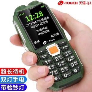 K-Touch/天语 Q3军工三防老人机正品超长待机移动电信男女款老年手机大字大声大屏备用直板按键功能机电霸
