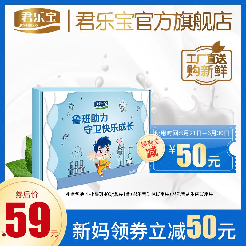 君乐宝旗舰店4段小小鲁班儿童400g盒装奶粉成定制礼盒3-7岁四段